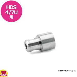 ケルヒャー 業務用温水高圧洗浄機HDS4/7U用 洗浄剤散布用ノズル(代引不可)