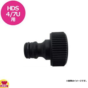 ケルヒャー 業務用温水高圧洗浄機HDS4/7U用 ワンタッチカップリング(本体側)(代引不可)