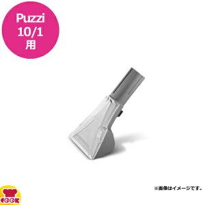 ケルヒャー 業務用カーペットクリーナーPuzzi10/1用 ハンドノズル(送料無料 代引不可)