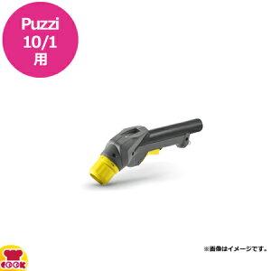 ケルヒャー 業務用カーペットクリーナーPuzzi10/1用 スプレーグリップ(送料無料 代引不可)