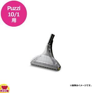 ケルヒャー 業務用カーペットクリーナーPuzzi10/1用 フロアノズル 350mm(送料無料 代引不可)