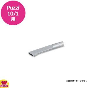 ケルヒャー 業務用カーペットクリーナーPuzzi10/1用 コーナーノズル(代引不可)