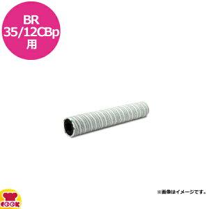 ケルヒャー 手押し式床洗浄機 バッテリー式BR35/12CBp用 ローラーパッド マイクロファイバー(送料無料 代引不可)