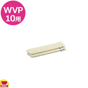 ケルヒャー WVP10用 ワイプパッド(窓用)×2枚(代引不可)