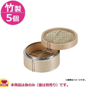 カンダ アルミ渕 竹セイロ 身 15.5cm 5個セット(送料無料 代引不可)