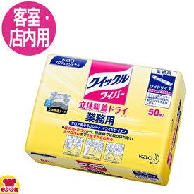 クイックルワイパー 業務用 ドライシート ワイド 50枚入(代引不可)