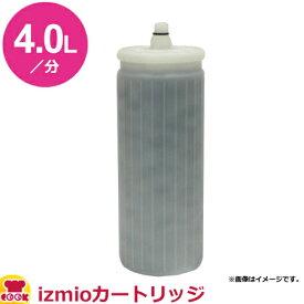 メイスイ 家庭用高機能浄水器2形 izmio(イズミオ) カートリッジ(送料無料、代引不可)