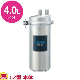 メイスイ 業務用浄水器1形 NFX-LZ型 本体(送料無料、代引不可)