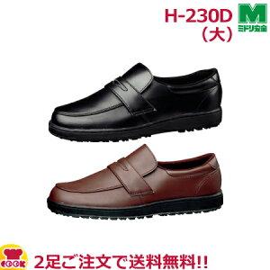 ミドリ安全 超耐滑軽量作業靴 ハイグリップ H-230D 大(29・30cm)(代引OK)