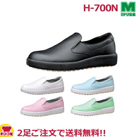 ミドリ安全 超耐滑軽量作業靴 ハイグリップ H-700N(21〜28cm)(代引OK)