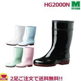 ミドリ安全 超耐滑長靴 ハイグリップ HG2000Nスーパー(22〜28cm)(代引OK)