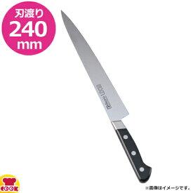 ミソノ UX10 筋引 240mm 両刃 721(送料無料 代引OK)