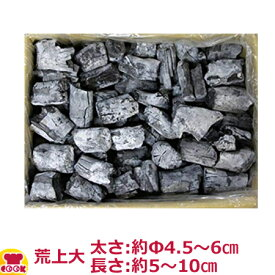 ベトナム備長炭 荒上大 15kg入(太さ:約Φ4.5〜6cm、長さ:約5〜10cm)(送料無料 代引不可)
