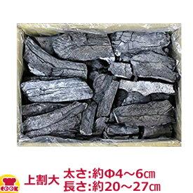 ベトナム備長炭 上割大 15kg入(太さ:約Φ4〜6cm、長さ:約20〜27cm)(送料無料 代引不可)