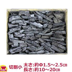 ベトナム備長炭 切割小 15kg入(太さ:約Φ1.5〜2.5cm、長さ:約10〜20cm)(送料無料 代引不可)