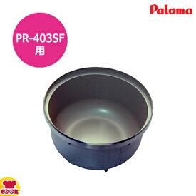 パロマ 炊飯器 内釜 PR-403SF用 029011700(送料無料、代引不可)
