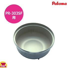 パロマ 炊飯器 内釜 PR-303SF用 029258500(送料無料、代引不可)