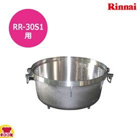 リンナイ 炊飯器 内釜 RR-30S1用(送料無料、代引不可)