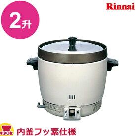 リンナイ ガス炊飯器 RR-20SF2(A) 3.6L(2升) 卓上型(普及タイプ) 内釜フッ素仕様(送料無料、代引不可)