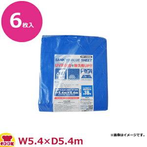 サンキョウプラテック ブルーシート #3000 厚手 5.4m×5.4m 6枚入 BS-305454(送料無料 代引不可)