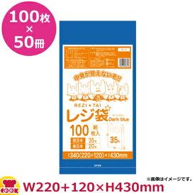 レジ袋35号100枚 紺 10冊×5箱 220/340×430×0.016mm厚 RB-35(送料無料 代引不可)