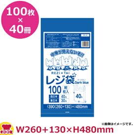 レジ袋40号100枚 紺 10冊×4箱 260/390×480×0.017mm厚 RB-40(送料無料 代引不可)