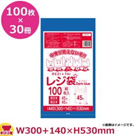 レジ袋45号100枚 紺 10冊×3箱 300/440×530×0.019mm厚 RB-45(送料無料 代引不可)