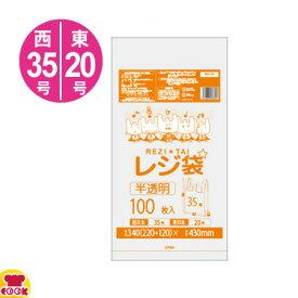 サンキョウプラテック レジ袋 厚手 西35号/東20号 半透明 100枚入×50冊 RH-35(送料無料、代引不可)