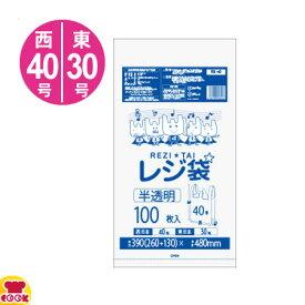 サンキョウプラテック レジ袋 厚手 西40号/東30号 半透明 100枚入×40冊 RH-40(送料無料、代引不可)
