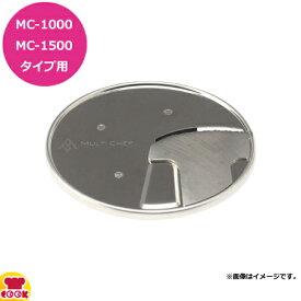 マルチシェフ MC-1000、1500タイプ共用部品 2mmスライサー(正広製) PMC1-002(送料無料 代引不可)