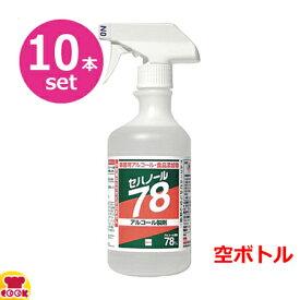 セハージャパン セハノール78用 空スプレーガン(500ml)×10本セット(代引不可)