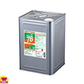 セハノール78 15kg缶(送料無料、代引不可)