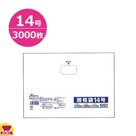 セイケツネットワーク 規格袋14号 0.03厚 透明 100枚×30冊 PS-14(送料無料、代引不可)