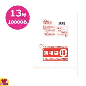 セイケツネットワーク 規格袋ひも付き13号 0.01厚 半透明 200枚×50冊 SR-113(送料無料、代引不可)