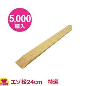 割り箸 エゾ松 天削 24cm(9寸) 5000膳入 特選(送料無料、代引OK)