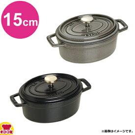 ストウブ ピコ・ココット オーバル(楕円) 15cm(送料無料 代引不可)