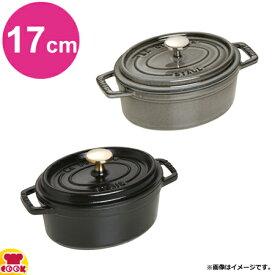 ストウブ ピコ・ココット オーバル(楕円) 17cm(送料無料 代引不可)