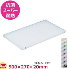 住友 抗菌スーパー耐熱プラスチックまな板 カラーピン付(SSWKP)500×270×20mm(送料無料、代引不可)