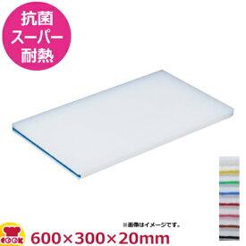 住友 抗菌スーパー耐熱プラスチックまな板 カラーライン付(20SWL)600×300×20mm(送料無料、代引不可)