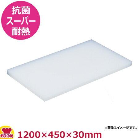 住友 抗菌スーパー耐熱プラスチックまな板 (30LWK)1200×450×30mm(送料無料、代引不可)