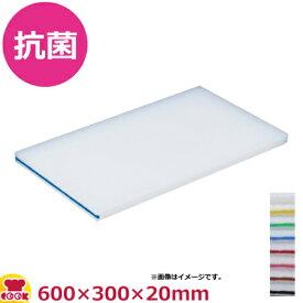 住友 抗菌プラスチックまな板 カラーライン付(20SOL)600×300×20mm(送料無料、代引不可)