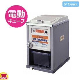 スワン 電動式 アイスクラッシャー CR-L(送料無料 代引不可)