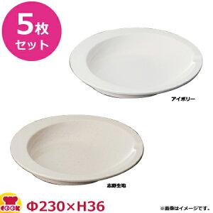 スリーライン ユニバーサルデザイン 自助食器 すくいやすい皿 AABT-23 5個セット(送料無料 代引OK)
