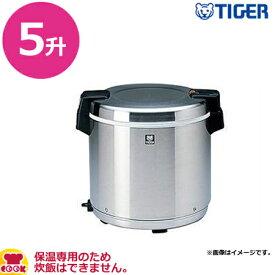 タイガー 業務用炊飯ジャー〈炊きたて〉JHC-900A 5升用 保温専用(送料無料、代引不可)