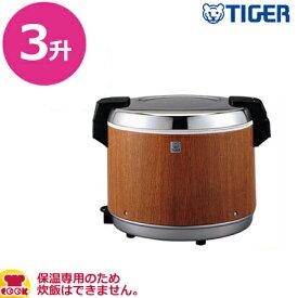 タイガー 業務用保温ジャー JHA-5400 3升用 保温専用(送料無料 代引不可)