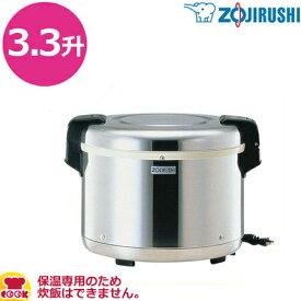 象印 業務用電子保温ジャー THS-C60A 3.3升用 保温専用(送料無料 代引不可)