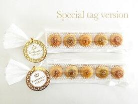 【おうさまのおやつ】プチギフト お祝いメッセージクッキー「おめでとう」(スペシャルタグ付)
