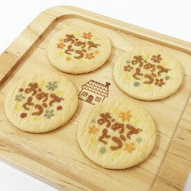 お祝い メッセージバタークッキー おめでとう 大袋 お配り メッセージ クッキー お菓子 ご挨拶 結婚 パーティー イベント おうさまのおやつ