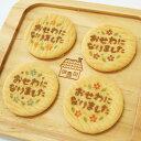 お礼 メッセージバタークッキー お世話になりました 大袋 お配り メッセージ クッキー お菓子 お世話になったお礼 退…
