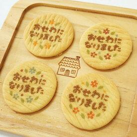 お礼 メッセージバタークッキー お世話になりました 大袋 お配り メッセージ クッキー お菓子 お世話になったお礼 退職 異動 転勤 引っ越し ご挨拶 おうさまのおやつ